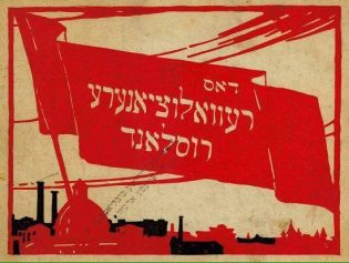 From Berdichev to Minsk and Onward to Moscow: Jewish Voices of the Russian Revolution